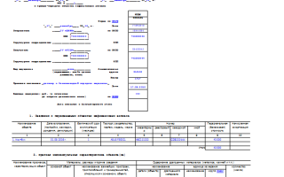 Даты в акте приема передачи объектов нефинансовых активов