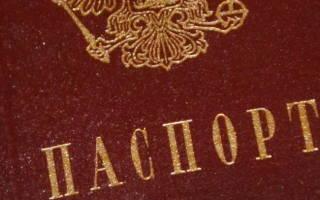 Где взять справку о прописке для паспорта в 14 лет