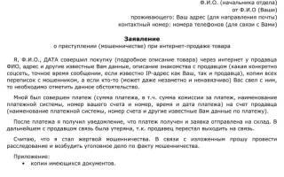 Заявление в полицию о мошенничестве покупка товара интернете