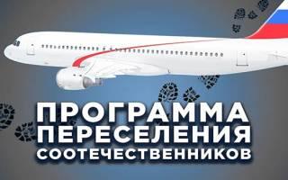 Программа переселения соотечественников в 2020 году в России