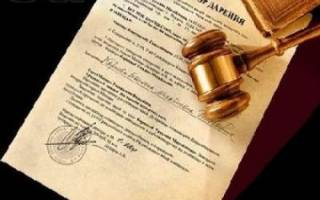 Регистрация договора дарения в Росреестре (образец, шаблоны)