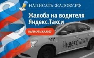 Куда и как пожаловаться на водителя яндекс такси