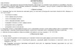 Гражданско правовой договор с работником (образец)- бланк, налоги, ИП