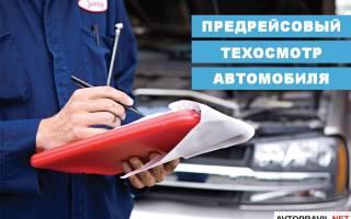Договор о проведении технического осмотра транспортного средства