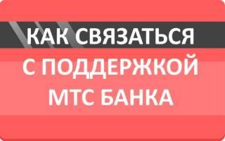 Написать претензию в мтс банк