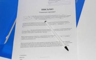 Пример письма с просьбой отозвать претензию