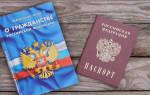 Как иностранцу получить гражданство россии если брак с россиянкой