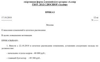 Образец приказа на изменение тарифной ставки