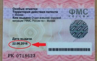 Оплата патента иностранного гражданина в 2020 году: как оплатить