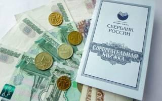 Документы для получения вклада в банке