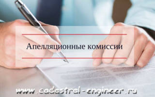 Срок обжалования уведомления о приостановлении государственной регистрации