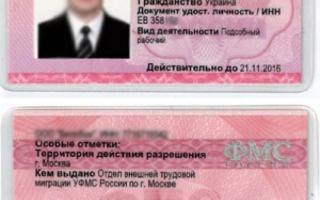 Где сделать патент иностранного гражданина краснодар