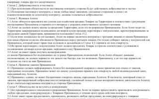 Международный агентский договор на русском и английском языках