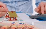 Финансово лицевой счет при покупке квартиры