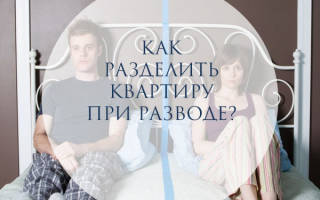Как поделить однокомнатную квартиру при разводе