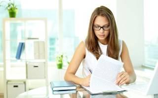Образец служебной записки об оплачиваемых выходных днях