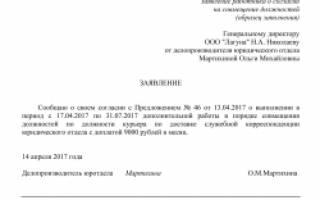 Заявление о согласии на совмещение должностей образец