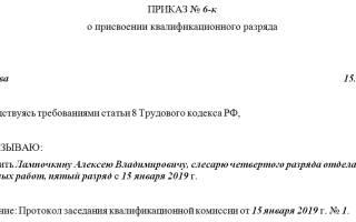 Образец приказа повышения разряда рабочего