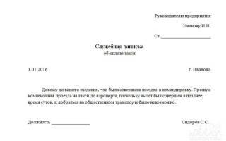Служебная записка на оплату такси (образец)