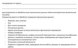 Заявление на обработку персональных данных работника образец