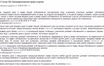Преимущественное право покупки согласно статье 250 ГК РФ