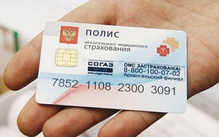 Как получить полис ОМС иностранному гражданину особенности процедуры