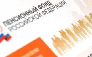 Заявление о переводе пенсионного дела можно подать дистанционно