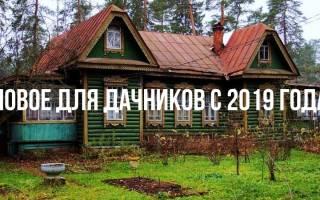 Новое в законодательстве по садоводченским обществам