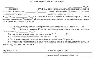 Условие в договоре о пролонгации формулировка