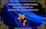 Круглосуточная Бесплатная юридическая помощь и консультация юриста в Москве