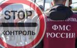 Как проверить депортацию из россии через интернет