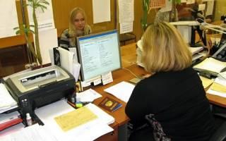 Справка о регистрации по месту пребывания