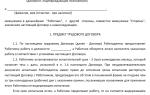 Образец трудового договора с гражданином украины на основании патента