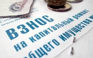 Платить ли за капитальный ремонт дома? Мнение юриста