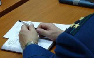 Заявление в прокуратуру на действия налоговой службы