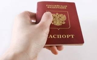 Какие нужны документы на подачу загранпаспорта старого образца