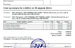 Счт на оплату бланк и образец заполнения
