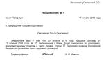 Увольнение при истечении срока действия трудового договора