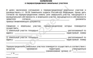 Как составить соглашение о перераспределении земельного участка