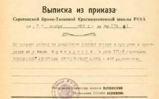Выписка из приказа об увольнении работника образец