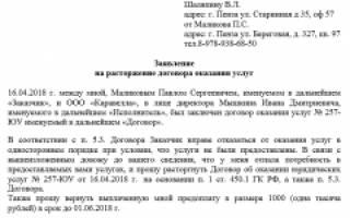 Письменное уведомление о расторжении договора подряда