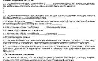 Договор цессии юр лиц с указанием должника