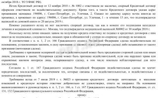 Причины признания кредитного договора недействительным (12 штук)