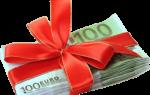 Договор дарения денег обязателен между родственниками