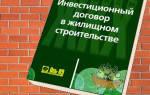 Договор соинвестирования строительства нежилого здания