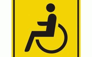 Можно ли инвалидам 3 группы вставать на парковку для инвалидов