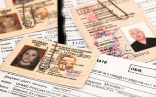 Где менять права при смене фамилии в Москве