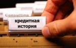 Реструктуризация как возможность очистить кредитную историю