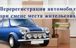 Переоформление автомобиля при смене места жительства