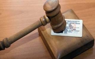 Как вести себя на суде по лишению прав за пьянку